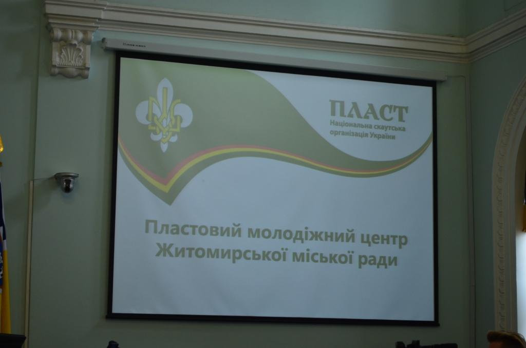 Депутати підтримали створення Пластового молодіжного центру