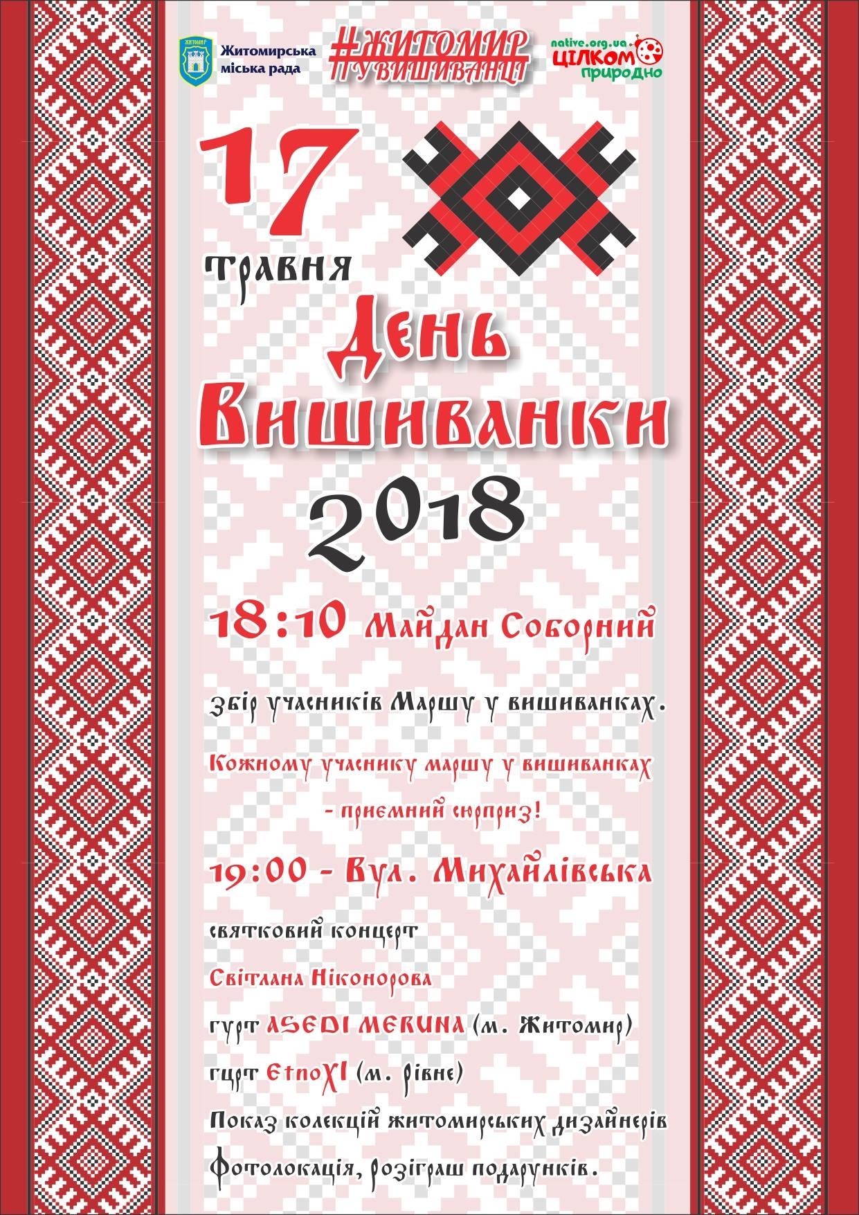 У Житомирі відзначать Всесвітній День вишиванки  a71d699ccedfd