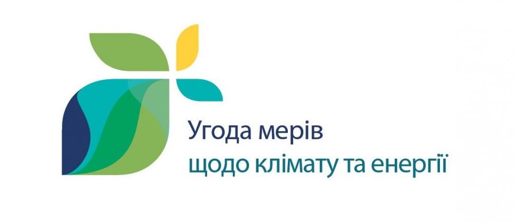 Місто Житомир підпише нові зобов'язання в рамках загальноєвропейської ініціативи «Угода Мерів»