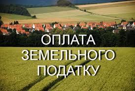До уваги платників земельного податку!