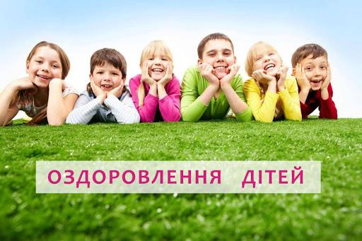 Оздоровлення та відпочинок дітей Житомирської міської територіальної  громади влітку 2021 року | Житомирська Міська Рада