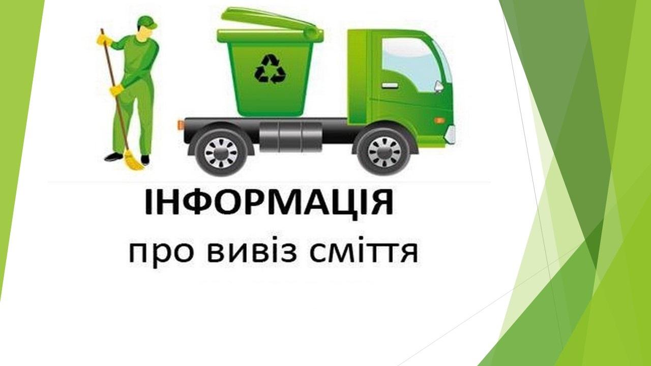 Перевізники сміття мають намір змінити тариф на вивіз побутових відходів    Житомирська Міська Рада
