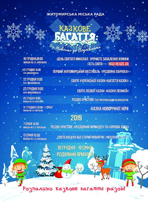 Програму відзначення різдвяно-новорічних свят затвердили на виконкомі