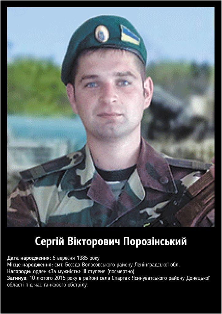 10 лютого - День пам'яті учасника АТО Сергія Порозінського